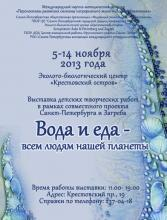 """Exhibition """"Water and Food"""""""